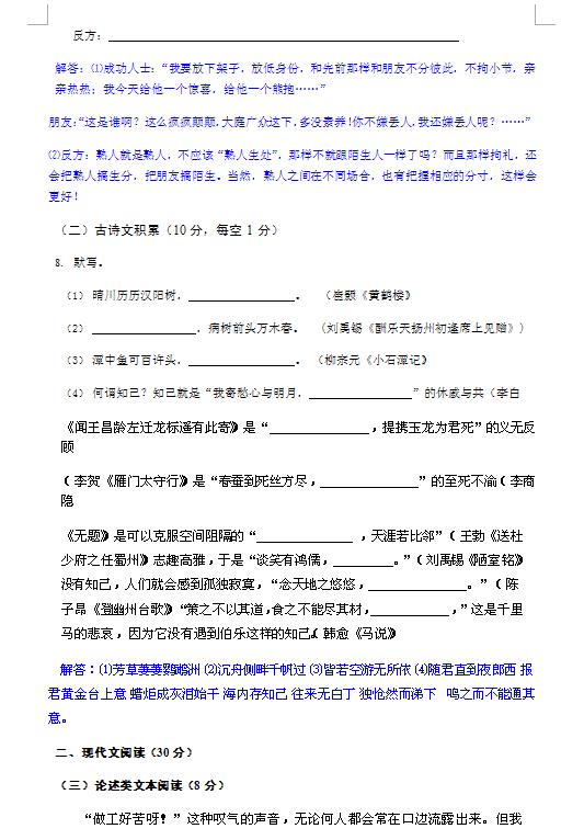 2019年广西百色中考语文真题(图片版)