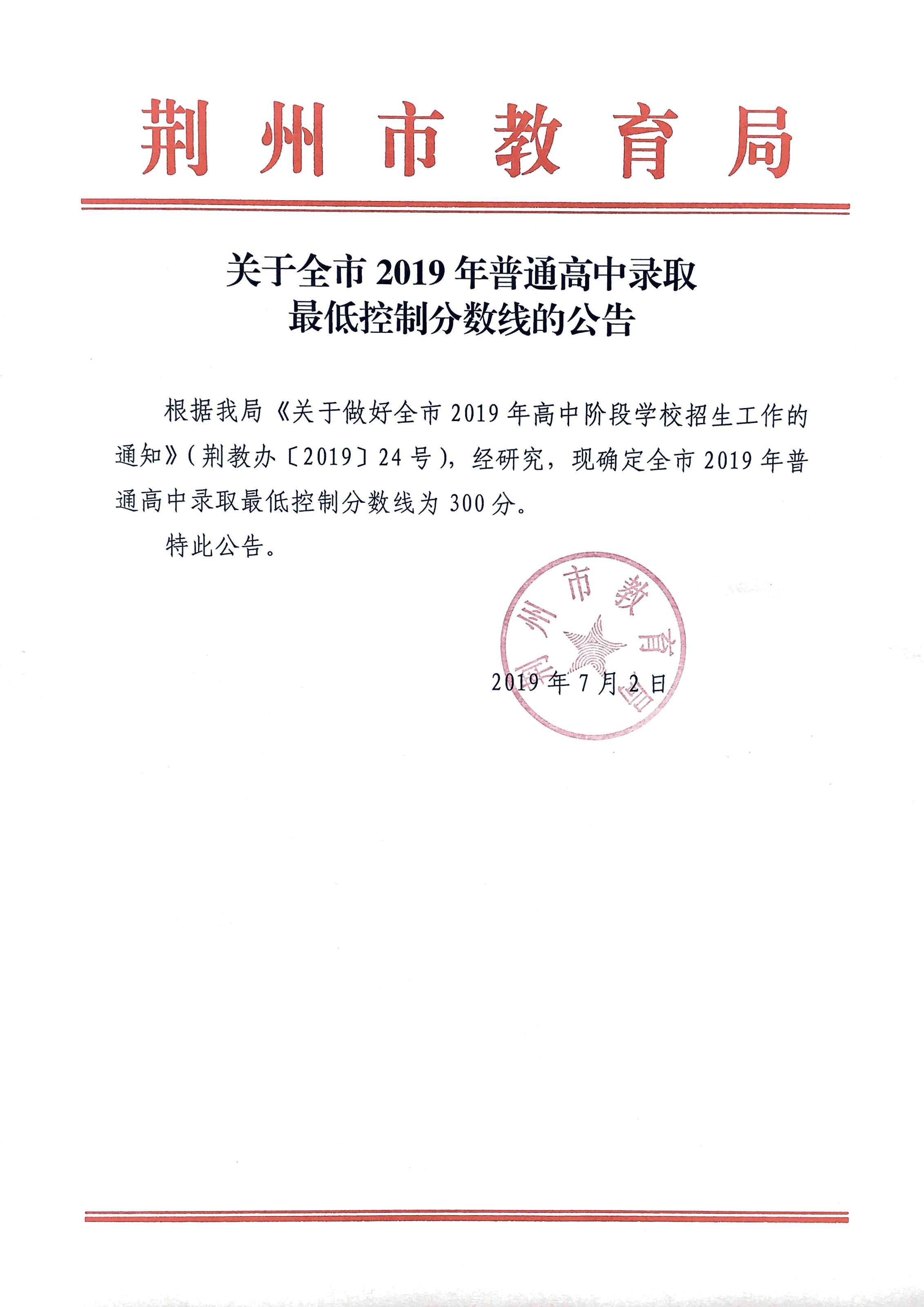 2019年湖北荆州中考高中录取最低分数线