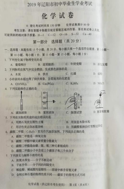 2019年辽宁辽阳中考化学真题(图片版)