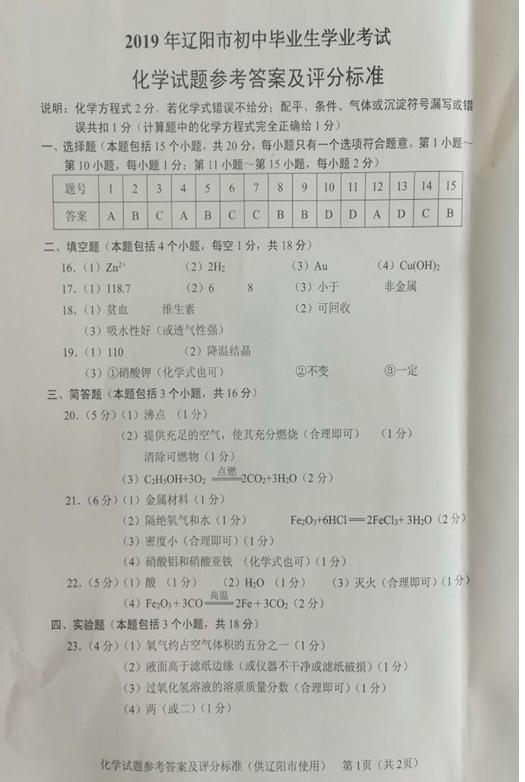 2019年辽宁辽阳中考化学真题答案(图片版)