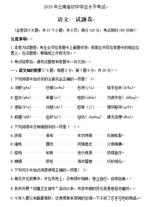 2019年云南中考语文真题(图片版)