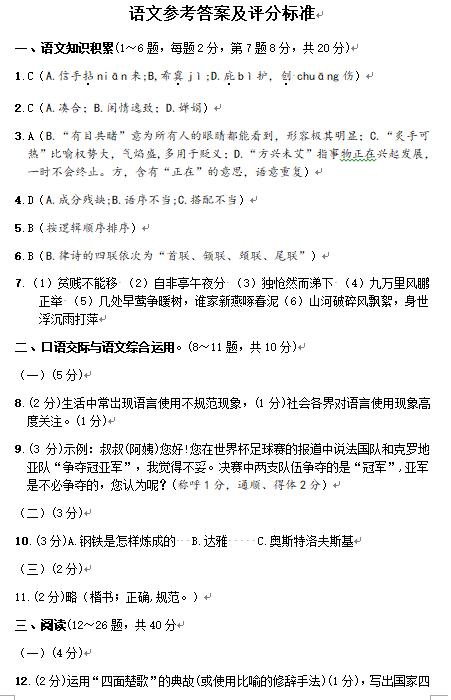 2019年云南中考语文真题答案(图片版)