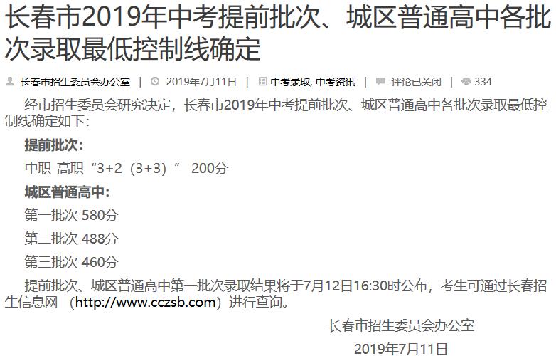 2019年吉林■�L春市提前批次、城�^普通高中各批次看著易水寒�取分�稻�
