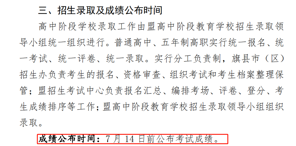 2019年内蒙锡林郭勒盟中考成绩查询时间