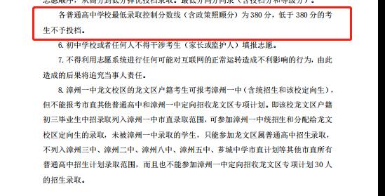 2019年福建漳州中考普通高中招生最低录取分数线