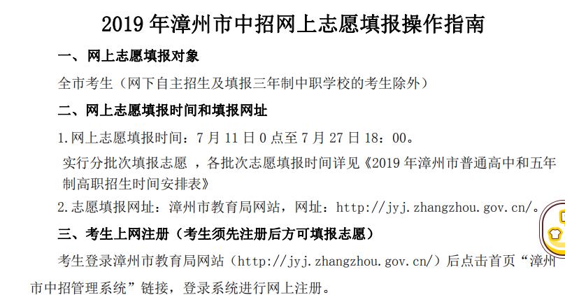 2019年福建漳州中考志愿填报时间及入口