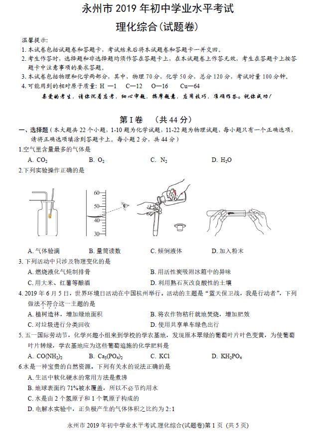 2019年湖南永州中考化学真题(图片版)