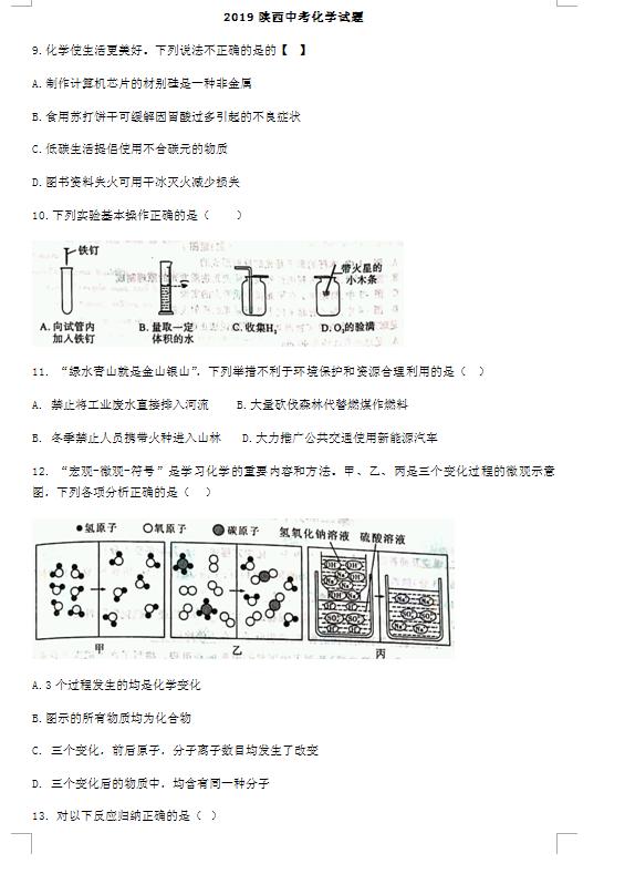 2019年陕西省中考化学真题(图片版)
