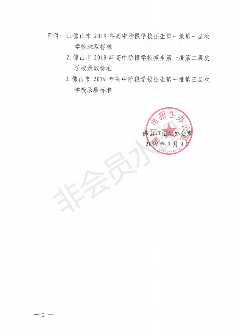2019年广东佛山市中考高中学校第一批次录取分数线