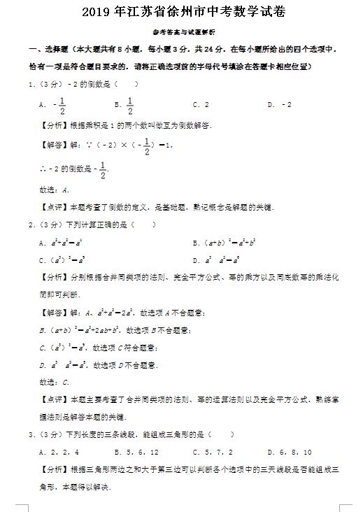 2019年江苏徐州中考数学真题答案(图片版)