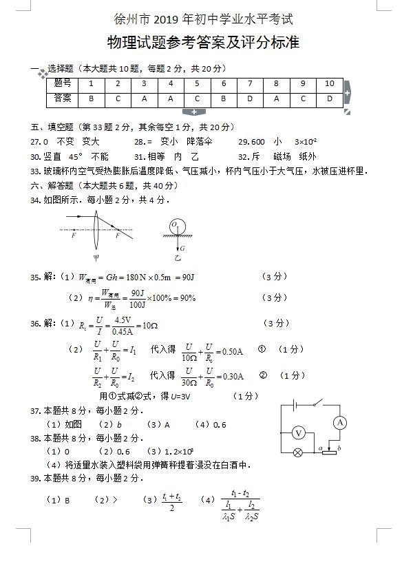2019年江苏徐州中考物理真题答案(图片版)