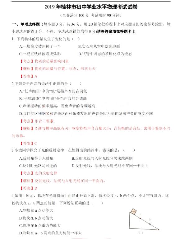 2019年广西桂林中考物理真题(图片版)