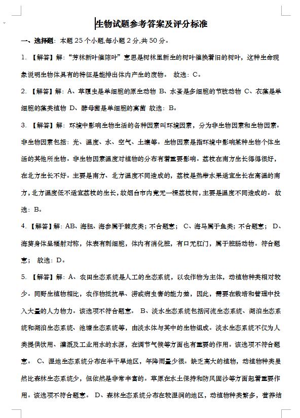 2019年山东烟台中考生物真题答案(图片版)