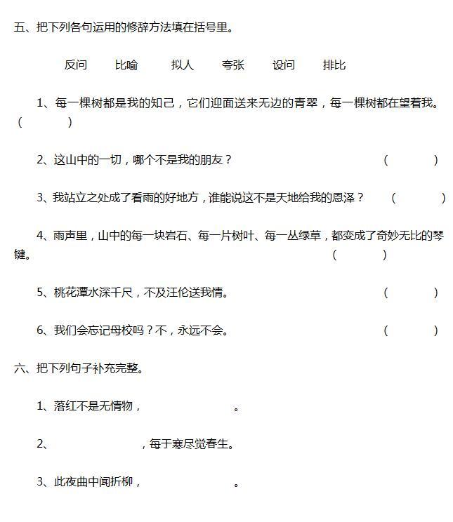 人教版六年级语文上册第一单元练习题