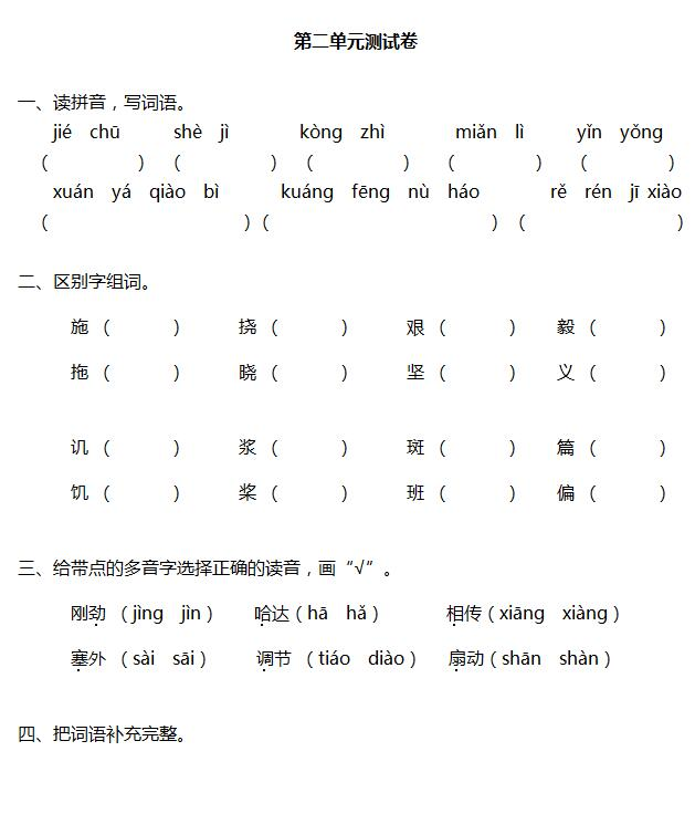 小学六年级语文上册第二单元练习卷(人教版)
