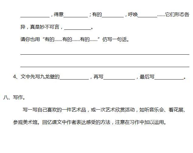 人教版六年级语文上册第八单元测试卷