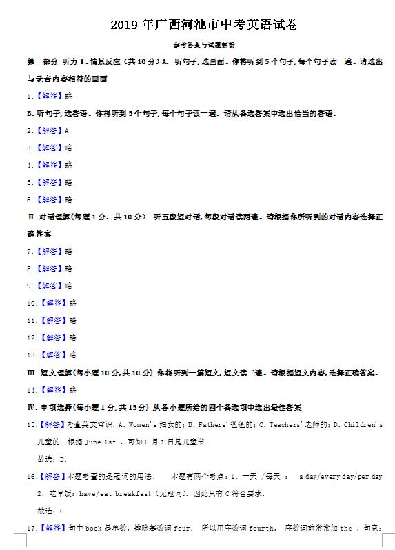 2019年广西河池中考英语真题答案(图片版)