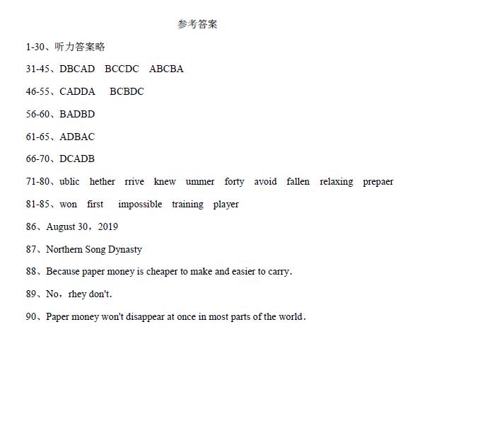 2019年广西贵港中考英语真题答案(图片版)