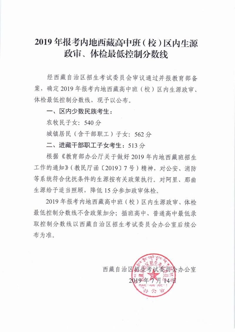 2019年西藏中考报考内地西藏高中班(校)区内生源政审、体检最低分数线