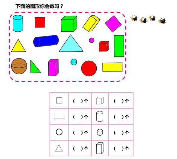 小学一年级数学认识图形练习题及答案 四十五