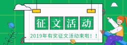 2019年8月中小�W有��征文活��