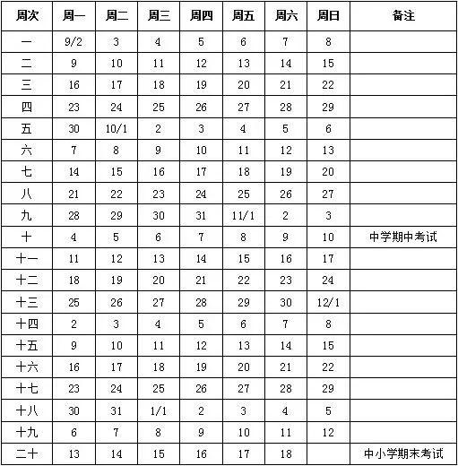 """019-2020年苏州市中小学校历时间表,推敲教学设计"""""""