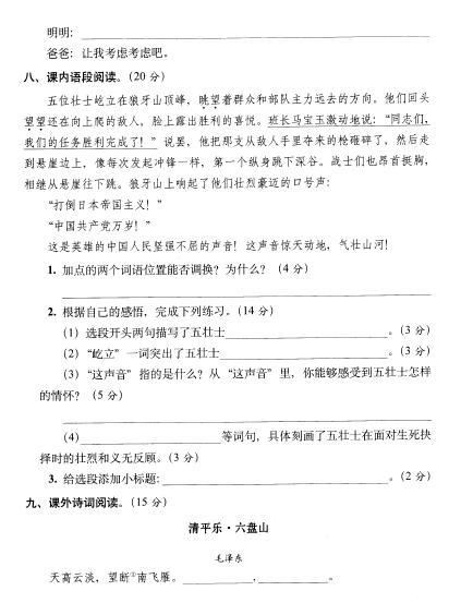 小学六年级语文上册第二单元检测卷(部编版)