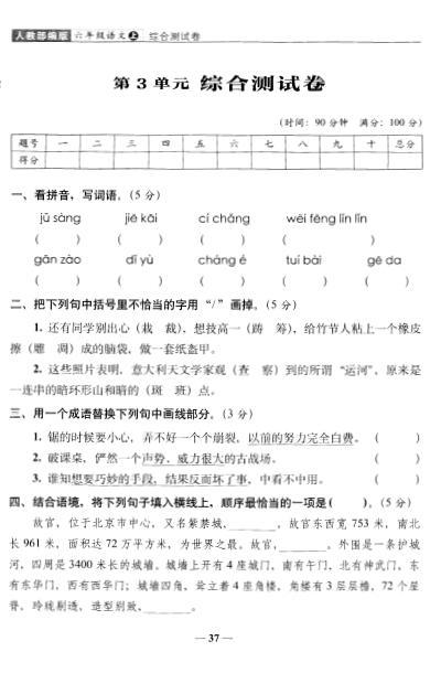 部编版小学六年级语文上学期第三单元练习题