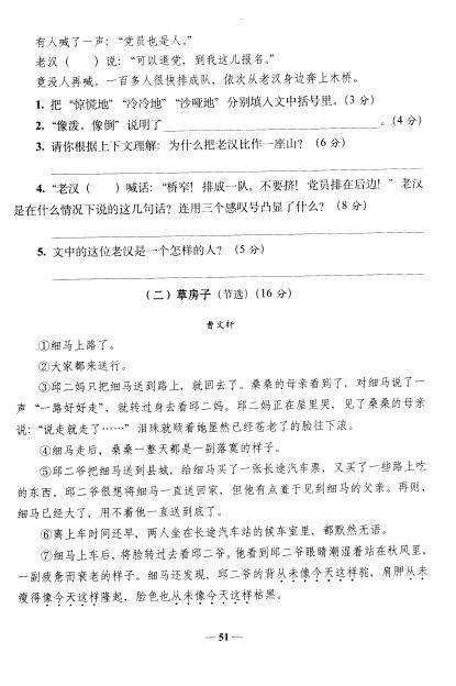 小学六年级语文上学期第四单元练习卷(部编版)