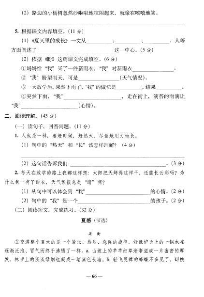 部编版六年级语文第一学期第五单元检测卷