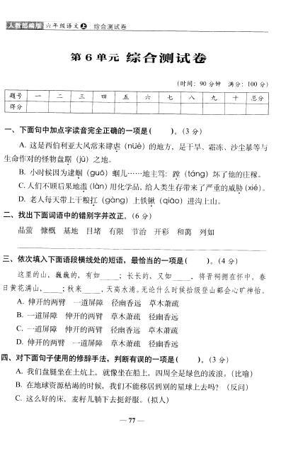 小学部编版六年级上学期语文第六单元检测卷