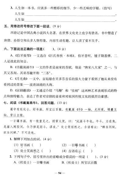 六年级部编版语文上册第七单元练习卷(图片版)