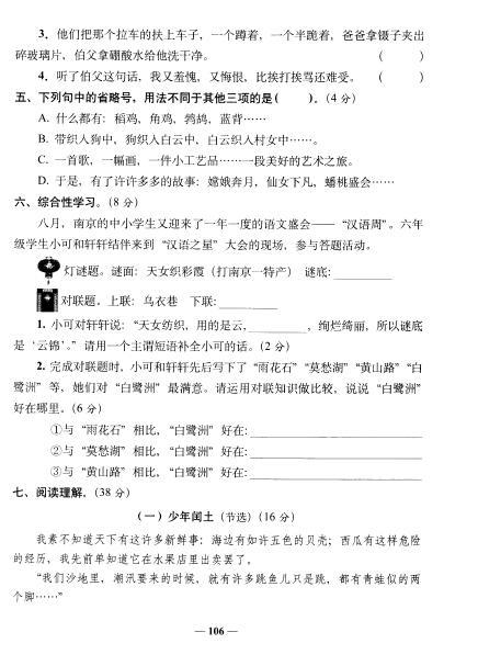 小学六年级第一学期语文第八单元检测卷(部编版)