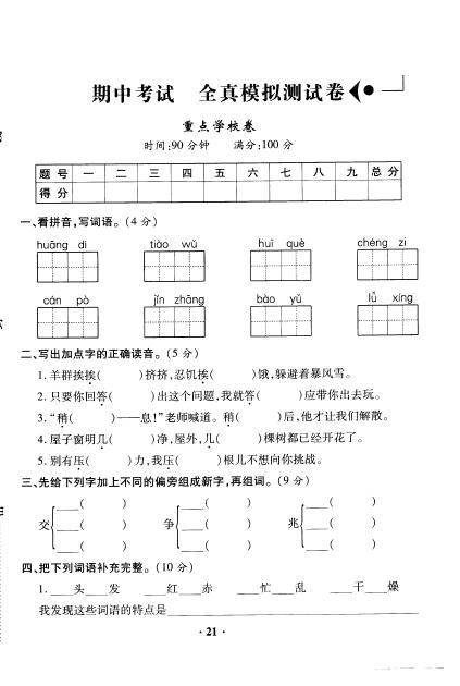 小�W三年�第一�W期�Z文期中�y�卷(�D片版)