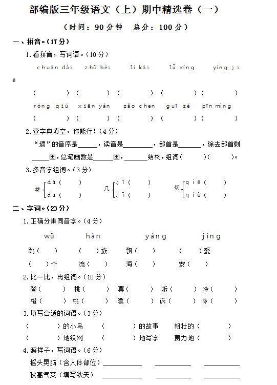 2019小�W三年�上�哉Z文期中考�卷(�D片版)