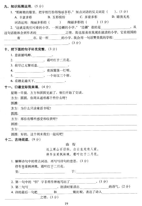 2019年小�W三年��Z文上�W期期中�y��}