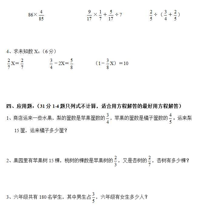 新课标版小学二年级数学上册期中测试题(图片版)
