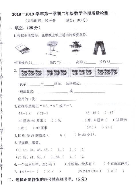 小学新课标版二年级数学上册期中测试卷