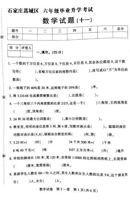 石家庄冀教版小学升初中数学考试试卷练习