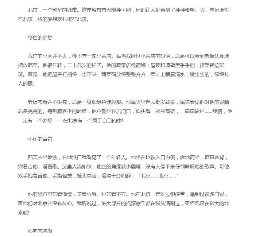 2019年中考满分作文:北京,这里有我的梦想