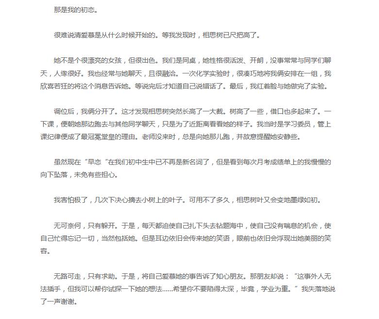 2019年中考满分作文:如今,才知道(二)