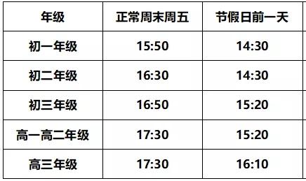 2020年成都龍泉師大一中法定節假日事宜通告