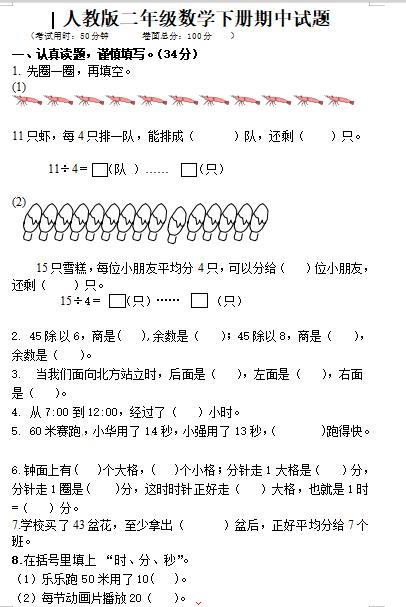 小学二年级数学上册期中检测卷(图片版)