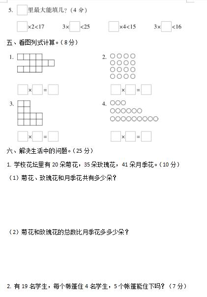 小学二年级数学上册期中质量检测卷