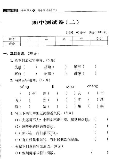 小�W二年��Z文上�W期期中�z�y��}(部�版)