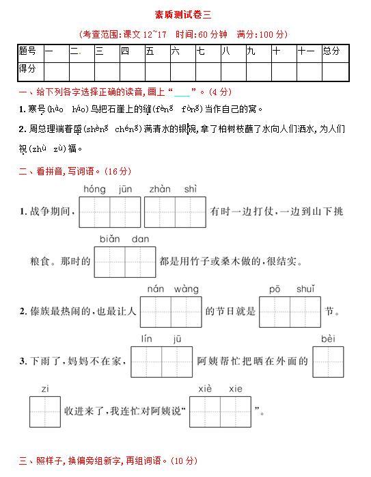 小学二年级上册语文期中检测卷(部编版)