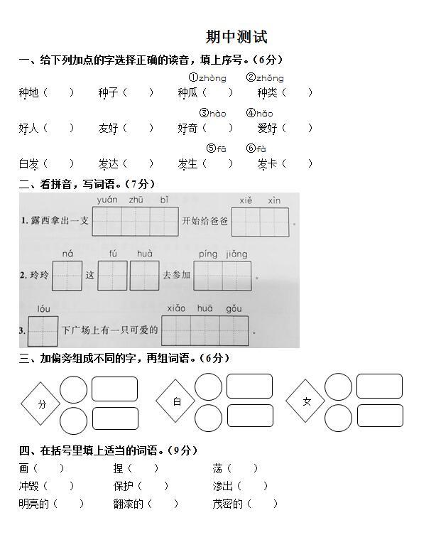 2019年小�W二年��Z文上�云谥�y�卷(部�版)