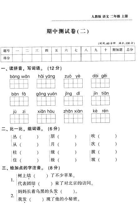 2019年部�版二年�上�哉Z文期中考��}