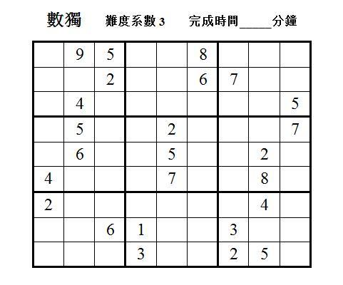 小学生趣味数独游戏(九十)