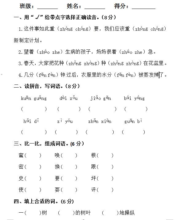 人教部�版二年��Z文上�W期期中考�卷
